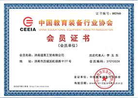 中国教育装备行业协会证书