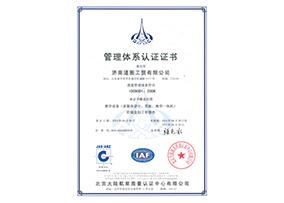 质量管理中文认证