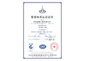 环境管理中文认证