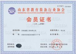 山东省教育装备行业协会会员证书