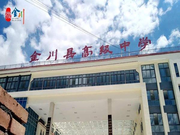 金川县教育局金川中学心理健康中心及青少年科技活动中心
