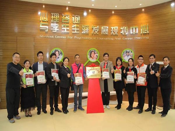 肇庆宣卿中学心理咨询与学生生涯发展规划中心