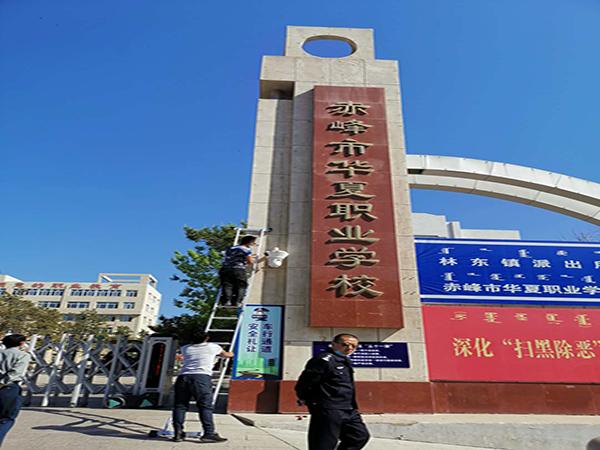 赤峰市华夏职业学校心理健康服务中心